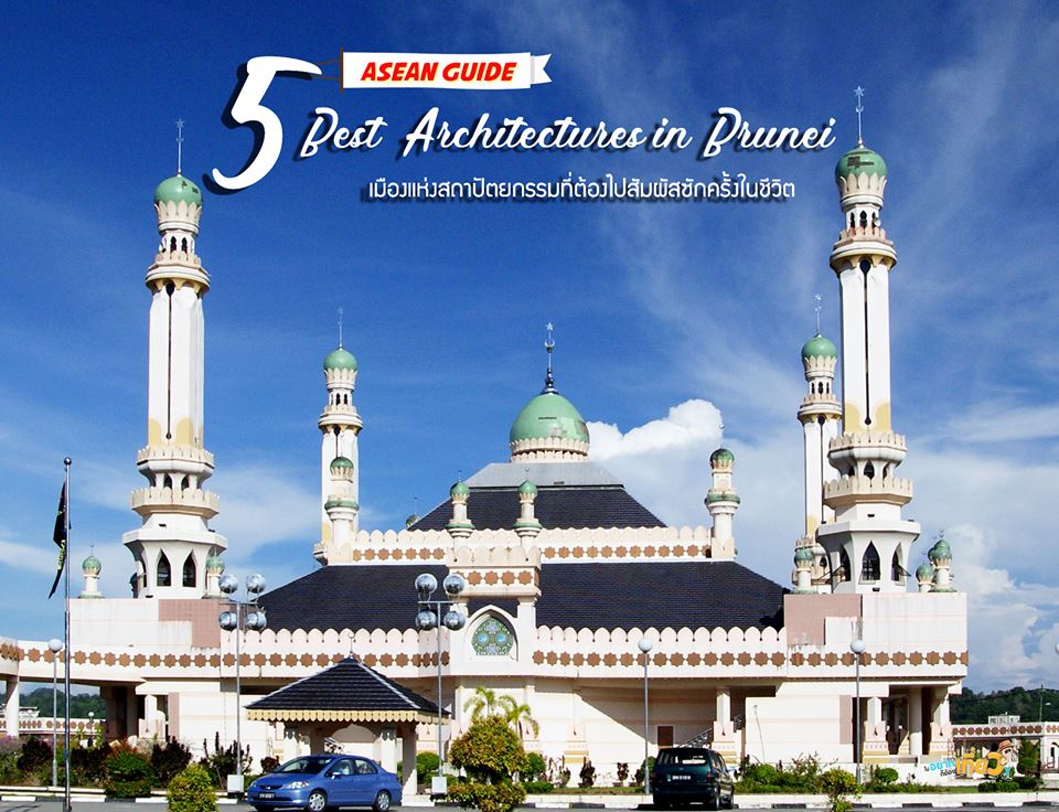 5 Best Architectures in Brunei